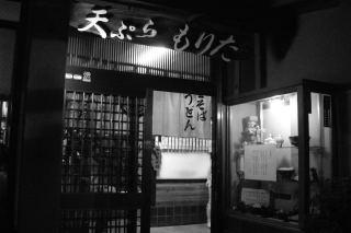 天ぷらもりたさん